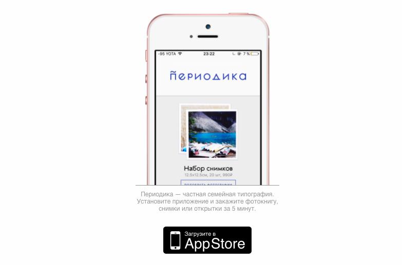 Мобильное приложение для печати фотокниг